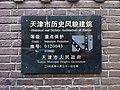 贵州路88号铭牌.jpg