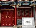 醇親王府 The Prince Chun's Residence - panoramio.jpg
