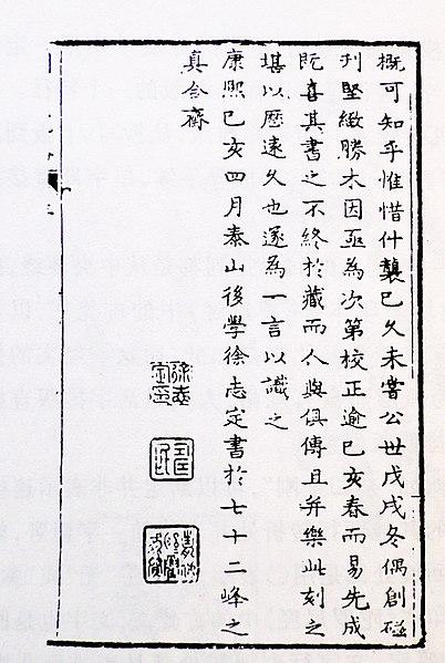 File:1719年瓷活字周易说略.JPG