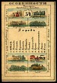 1856. Card from set of geographical cards of the Russian Empire 095.jpg