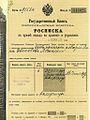 1917. Банковская расписка.jpg