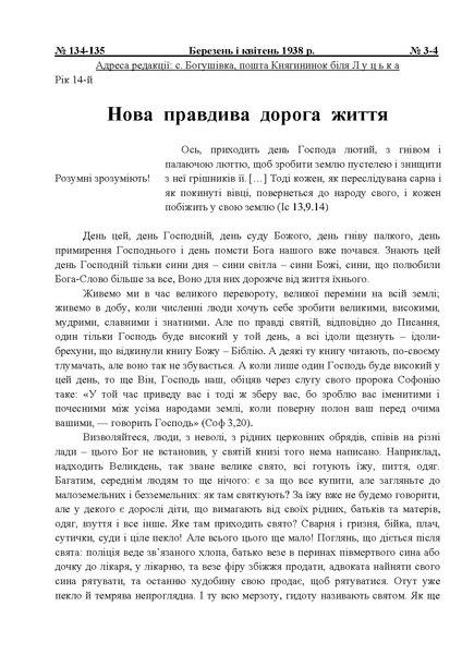 File:1938 3-4У.pdf