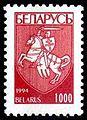 1994. Stamp of Belarus 0087.jpg