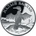 1 Rubel Zwergscharbe.png