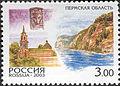 2003. Марка России 0826 hi.jpg