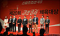 20th Coca-Cola Sports Award from acrofan.JPG