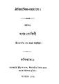 4990010051745 - Aitihasik-Nabanyas, Madhab, Mohini, 312p, Literature, bengali (1872).pdf
