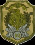 62 АРС.png
