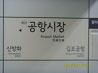 Airport Market Station - Image: 903 Airport Market