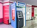 ATM of Haixia Bank of Fujian in Dongjiekou Station.jpg