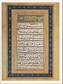 A panel in Naskh Script, Signed by Mohammad Hashem, 1190 AH.jpg