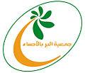 Ahsaber logo.jpg
