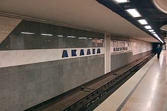 Akademmistechko (Kiev Metro) - Image: Akademmistechko metro station Kiev 2010 02