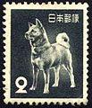 Akita Stamp.jpg