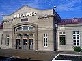 Angarsk station.jpg