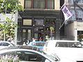 Anna Sui Store at Greene Street New York.jpg