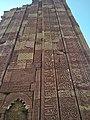 Arabic calligraphy at Qutb minar complex.jpg
