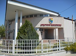 Assembly of Municipality Bosilovo (3).jpg