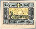 Azerbaijan Democratic Republic Postage Stamp, 1919-1 rub.jpg