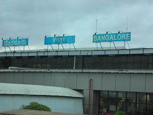 Bangalore HAL Airport, June 2007.jpg