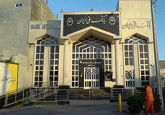 Bank Melli Iran - One of the branches of Melli bank in Nishapur