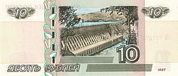 Banknote 10 rubles 2004 back.jpg
