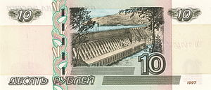 Krasnoyarsk Dam - Krasnoyarsk Dam on the Russian 10-ruble banknote.
