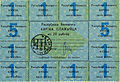 Belarus-1992-Consumer's Card-20-2.jpg