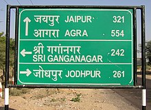 Bikaner road sign.jpg