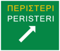 Bilingual direction sign in Greece1.png