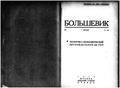 Bolshevik 1925 No9-10.pdf