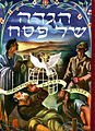 Book cover to the Haggadah of Passover (8605422495).jpg