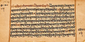 Brihadaranyaka Upanishad - Brihadaranyaka Upanishad manuscript page, verses 1.3.1 to 1.3.4