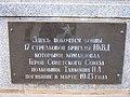 Brotherhood grave of Soviet soldiers in Kharkiv (82 burieds) (72).jpg
