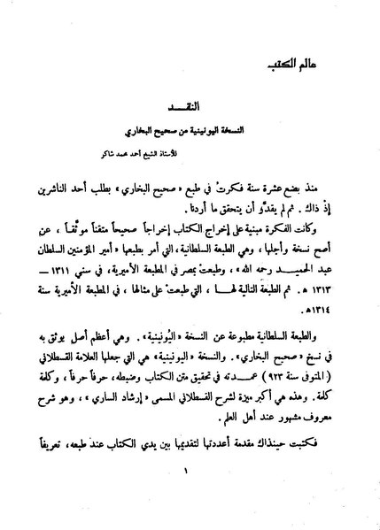File:Bukhari intro.pdf