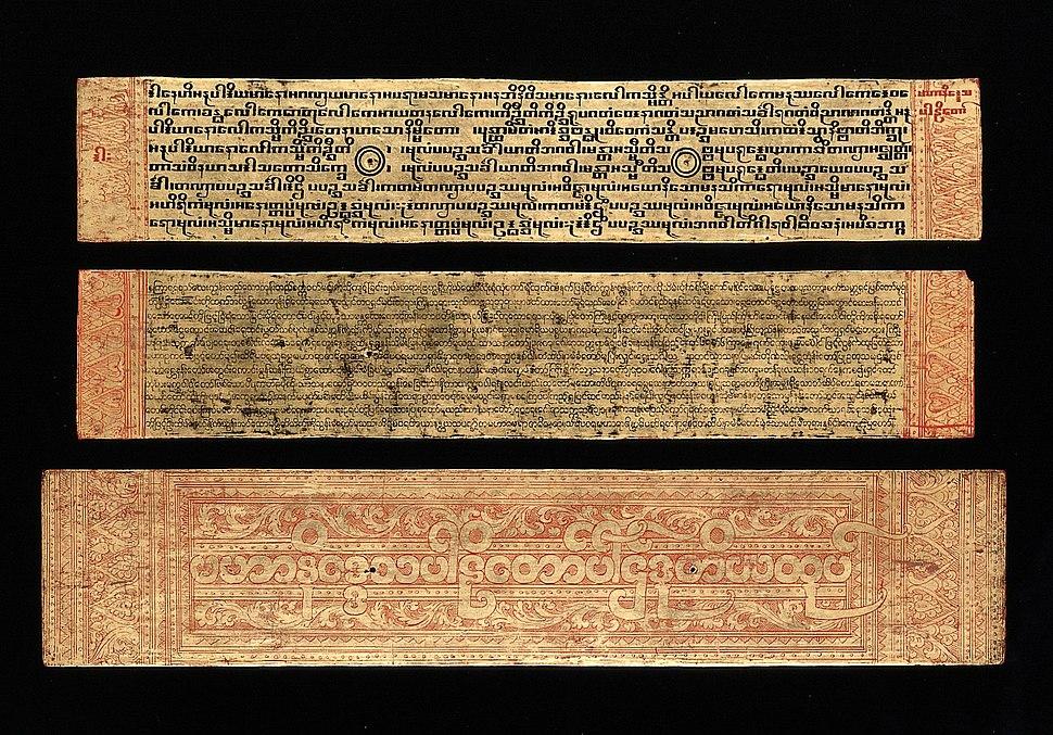 Burmese-Pali Manuscript. Wellcome L0026547