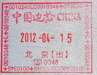 Gallery Of Passport Stamps By Country Or Territory