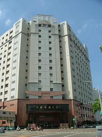 China Medical University (Taiwan) - Image: CMU 20061030