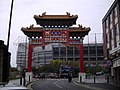 Chinese Gate - geograph.org.uk - 197729.jpg
