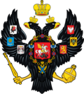 Coat of Arms of the Russian Empire 1828.png