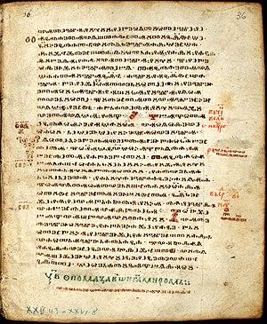 Codex Marianus - Image: Codex Marianus, fol 36r