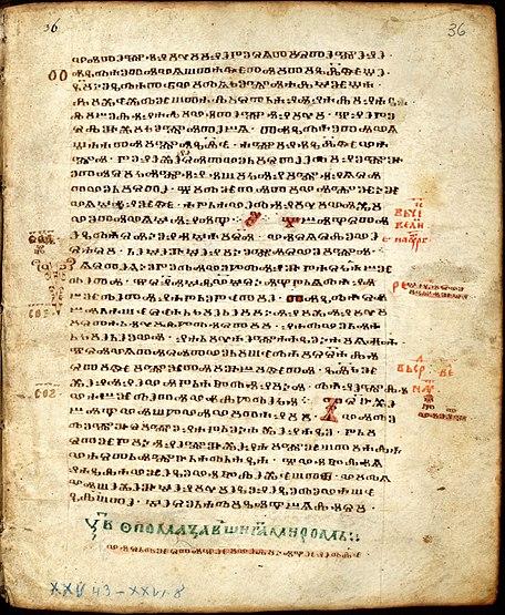 Датотека:Codex Marianus, fol 36r.jpg