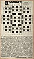 Crossword-by-Mykola-Vasylechko-Nova-doba-1998-08-21-N33-s4.jpg