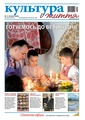 Culture and life, 17-18-2013.pdf