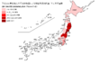 Deaths and missing persons by prefecture from 2011 Tohoku Earthquake.png