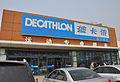 Decathlon Store in China.jpg