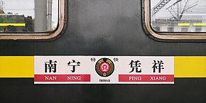 Destination plate on train T8701-T8702 (Mar 13, 2018).jpg