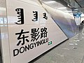Dongyinglu Metro Station.jpg