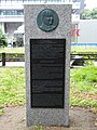 Elpidio Quirino memorial in Hibiya Park.jpg