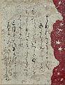 Fujiwara-no-Sadanobu - FRAMGENT ISHIYAMA-GIRE - Google Art Project.jpg